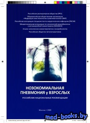 Нозокомиальная пневмония у взрослых - Авдеев С.Н., Белобородов В.Б., Чучали ...