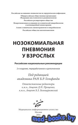 Нозокомиальная пневмония у взрослых - Гельфанд Б.Р. - 2016 год