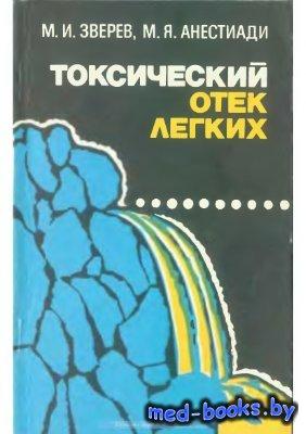 Токсический отек легких - Зверев М.И., Анестиади М.Я. - 1981 год