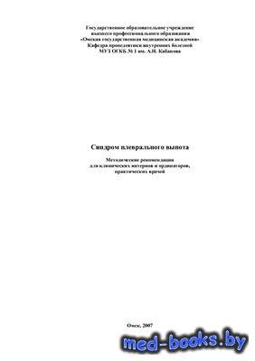Синдром плеврального выпота - Овсянников Н.В. - 2007 год