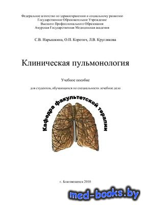 Клиническая пульмонология - Нарышкина С.В., Коротич О.П., Круглякова Л.В. - ...