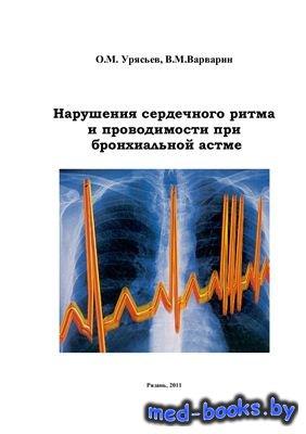 Нарушения сердечного ритма и проводимости при бронхиальной астме - Урясьев  ...