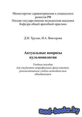 Актуальные вопросы пульмонологии - Трухан Д.И., Викторова И.А. - 2006 год