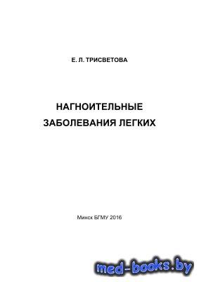 Нагноительные заболевания легких - Трисветова Е.Л. - 2016 год