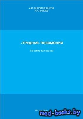 Трудная пневмония - Синопальников А.И., Зайцев А.А. - 2010 год