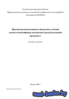 Практические рекомендации по диагностике и лечению легионеллезной инфекции, ...