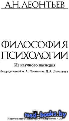 Философия психологии - Леонтьев А.Н. - 1994 год