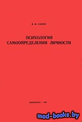 Психология самоопределения личности - Сафин В.Ф. - 1986 год