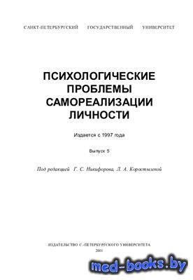 Психологические проблемы самореализации личности. Вып. 5 - Никифорова Г.С., ...