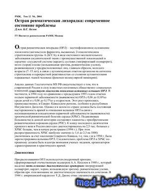 Острая ревматическая лихорадка: современное состояние проблемы - Белов Б.С. ...