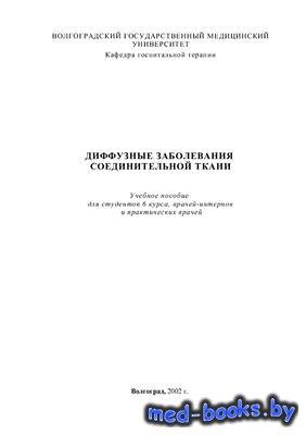 Диффузные заболевания соединительной ткани - Зборовская И.А. - 2002 год