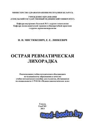 Острая ревматическая лихорадка - Мистюкевич И.И., Линкевич Е.Е. - 2013 год
