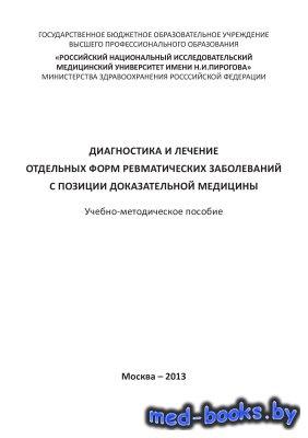 Диагностика и лечение отдельных форм ревматических заболеваний с позиции до ...
