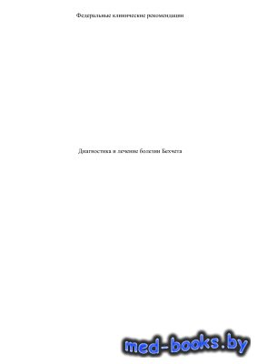 Диагностика и лечение болезни Бехчета. Федеральные клинические рекомендации ...