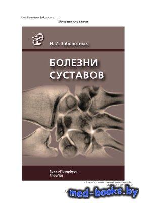 Болезни суставов - Заболотных И.И. - 2009 год