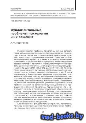 Фундаментальные проблемы психологии и их решения - Корниенко А.Ф. - 2014 го ...