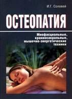 Остеопатия. Миофасциальные, краниосакральные, мышечно-энергетические и друг ...
