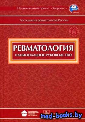 Ревматология. Национальное руководство - Насонов Е.Л., Насонова В.А. - 2008 ...