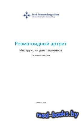 Ревматоидный артрит. Инструкции для пациентов - Пийа Тувик - 2008 год
