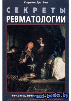 Секреты ревматологии - Стерлинг Дж. Вест - 1999 год