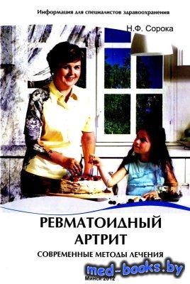 Ревматоидный артрит. Современные методы лечения - Сорока Н.Ф. - 2012 год