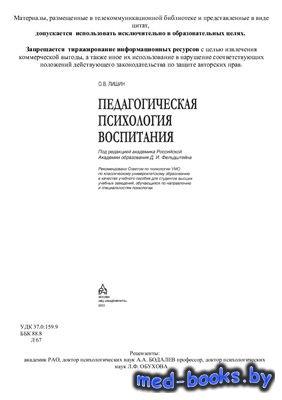Педагогическая психология воспитания - Лишин О.В. - 2003 год