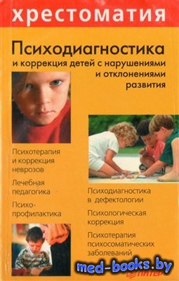 Психодиагностика и коррекция детей с нарушениями и отклонениями развития -  ...