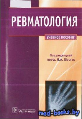 Ревматология -  Шостак Н.А. - 2012 год