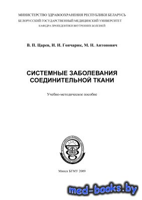 Системные заболевания соединительной ткани - Царев В.П. и др. - 2009 год