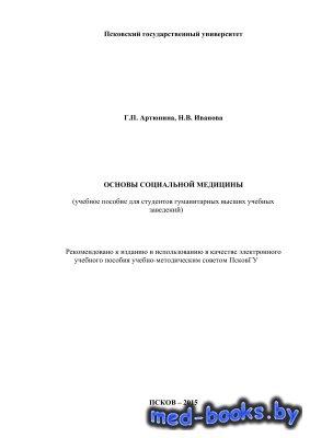 Основы социальной медицины - Артюнина Г.П. - 2015 год
