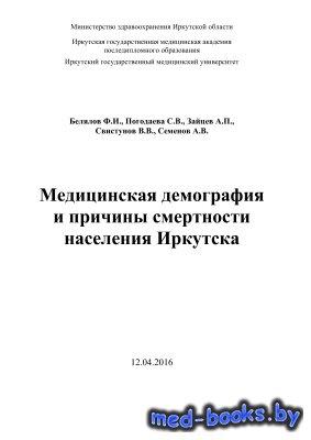 Медицинская демография и причины смертности населения Иркутска - Белялов Ф. ...