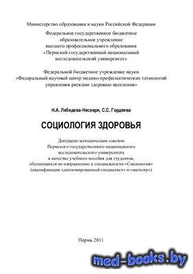 Социология здоровья - Лебедева-Несевря Н.А. - 2011 год