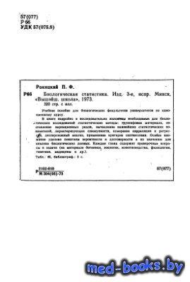 Биологическая статистика - Рокицкий П.Ф. - 1973 год - 320 с.