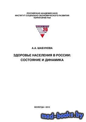 Здоровье населения в России: состояние и динамика - Шабунова А.А. - 2010 го ...