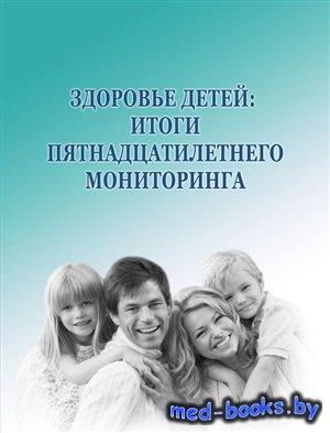 Здоровье детей: итоги пятнадцатилетнего мониторинга - Шабунова А.А. и др. - ...