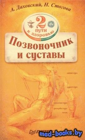 Даховский А., Стогова Н. - Позвоночник и суставы