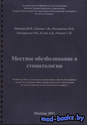 Местное обезболивание в стоматологии - Макеева И.М., Ерхин А.И., Бондаренко ...
