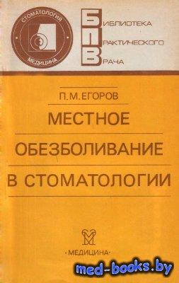 Местное обезболивание в стоматологии - Егоров П.М. - 1985 год