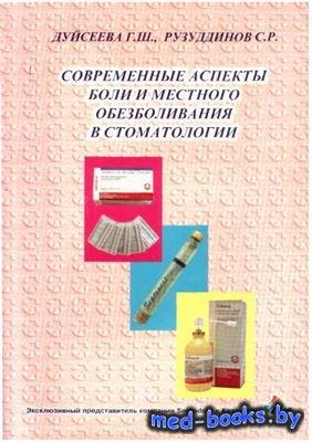 Современные аспекты боли и местного обезболивания в стоматологии - Дуйсеева ...