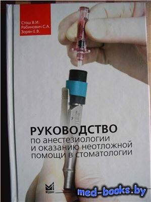 Руководство по анестезиологии и оказанию неотложной помощи в стоматологии - ...