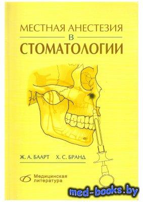 Местная анестезия в стоматологии - Баарт Ж.А. Бранд Х.С. - 2010 год