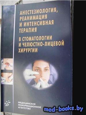 Анестезиология, реанимация и интенсивная терапия в стоматологии и челюстно- ...