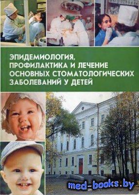 Эпидемиология, профилактика и лечение основных стоматологических заболевани ...