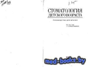 Стоматология детского возраста - Виноградова Т.Ф. (ред.), Максимова О.П., Р ...