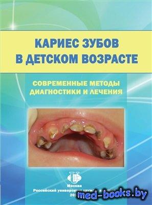 Кариес зубов в детском возрасте. Современные методы диагностики и лечения - ...