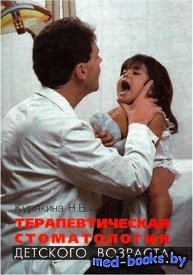 Терапевтическая стоматология детского возраста - Курякина Н.В. - 2001 год