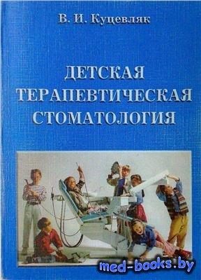 Детская терапевтическая стоматология - Куцевляк В.И. - 2002 год