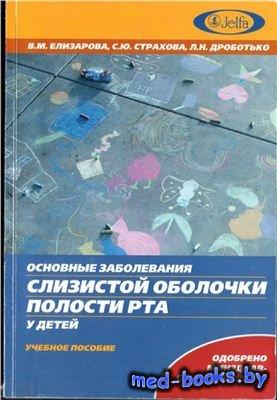 Основные заболевания слизистой оболочки полости рта у детей - Елизарова В.М ...
