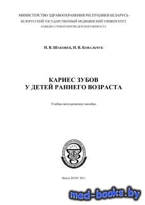 Кариес зубов у детей раннего возраста - Шаковец Н.В., Ковальчук Н.В. - 2011 ...