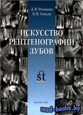 Искусство рентгенографии зубов - Рогацкин Д.В., Гинали Н.В. - 2007 год